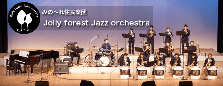 みの~れ住民楽団 Jolly forest Jazz orchestra